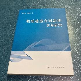 船舶建造合同法律实务研究