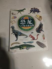 神奇动物档案·恐龙与其他史前动物:哺乳动物:海洋动物:爬虫世界全四册合售(未拆塑封)