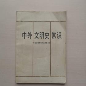 中外文明史常识