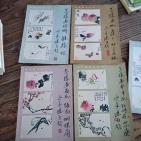 自学美术丛书1-4(四册)