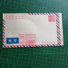 西南交通大学首届邮票展览纪念封
