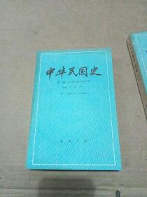 中华民国史 第二编 第二卷【一版一印】
