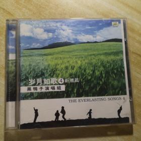 THE EVERLASTING SONGS黑鸭子组合CD 岁月如歌4 新疆篇