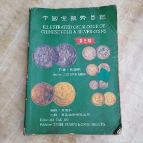 中国金银币目录(第三版)