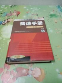 铸造手册(第1卷)铸铁(第2版)