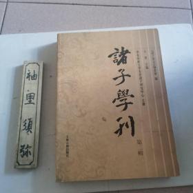 诸子学刊(第二辑):先秦诸子研究中心 《诸子学刊》编委会