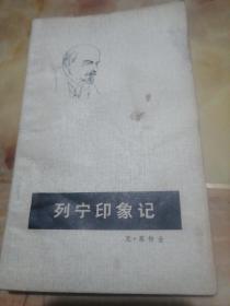 列宁印象记