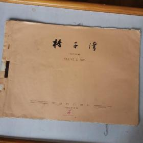 1976年 黄岩县文宣队 桔子湾/出海之前合订 8开油印本