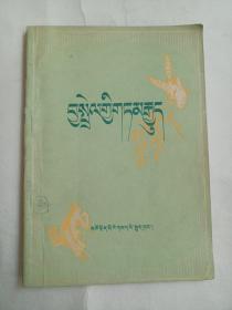 猴鸟的故事  藏文
