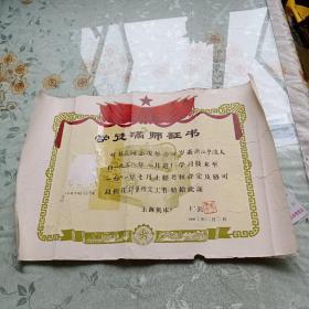 1961年上海机床厂学徒满师证书