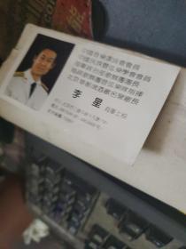 中国音乐家协会会员海政歌舞团老团长李星国画作品(带名片1枚的图片仅作参考)