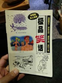 【一版一印】极品笑话  晓乐   内蒙古人民出版社