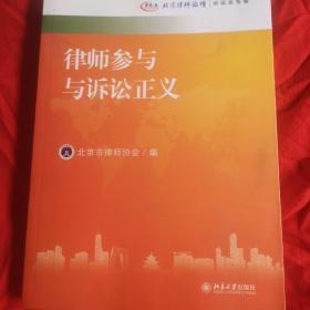 律师参与与诉讼正义:北京律师论坛·诉讼业务卷