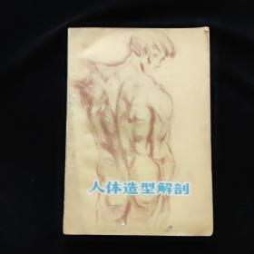 人体造型解剖 一版一印