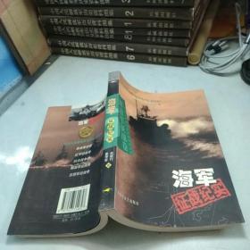 海军征战纪实