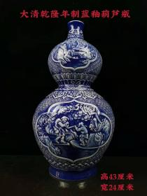 大清乾隆年制蓝釉葫芦瓶,画工精细漂亮,人物栩栩如生,造型优美,品相完好!如图