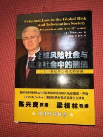 全球风险社会与信息社会中的刑法:二十一世纪刑法模式的转换