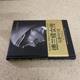 德兰修女传:在爱中行走(一世珍藏名人名传精品典藏)