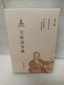 王佐良全集•第六卷(英国文学论文集等)