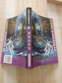 《认识世界》青少年科普百科丛书:神秘的世界