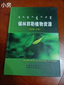 锡林郭勒植物资源