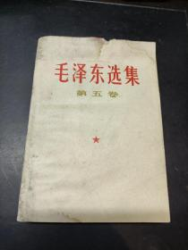 毛泽东选集 第五卷 (1977年一版一印)