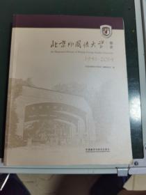 北京外国语大学(图史)