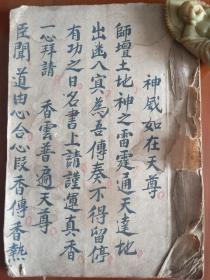 B1892 江西混元茅山宗《神光法水保病法》请三元将军差兵寻鬼路…24面。
