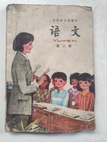 五年制小学课本:语文,第二册
