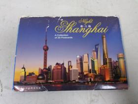 明信片《夜上海》20张,上海人民美术出版社
