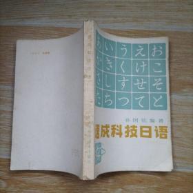 速成科技日语阅读手册。