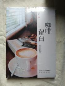 包邮 咖啡留白