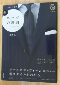 日文原版书 NHKまる得マガジンMOOK 知って納得 新・スーツの鉄則 (生活実用シリーズ)  森岡 弘 (著)