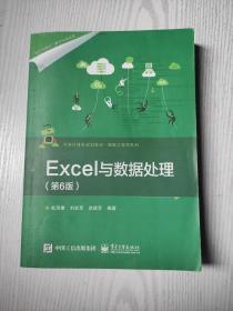 Excel与数据处理(第6版)
