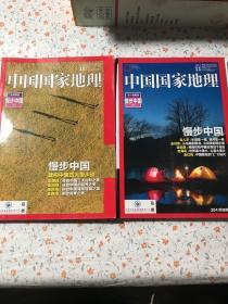中国国家地理【慢步中国上下】