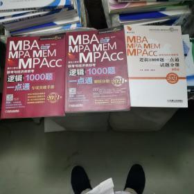 2021机工版 MBA、MPA、MEM、MPAcc联考与经济类联考逻辑1000题一点通 第6版 (超值赠送价值580元专项突破精讲视频+作者团队全程答疑)