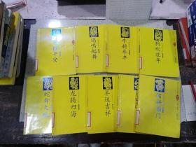 《十二生肖民俗文化丛书》9 本合售