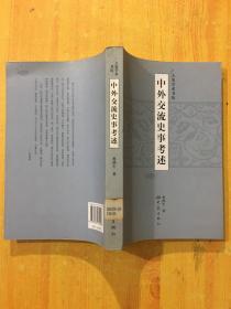 中外交流史事考述