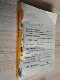 国外藏学研究译文集 第十辑(没有封面)