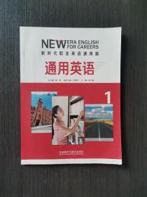新时代英语通用篇 通用英语 1
