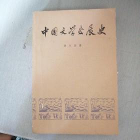 中国文学发展史 二