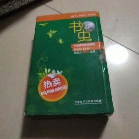 书虫·牛津英汉双语读物:2级(下)  套装13册