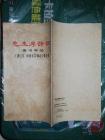 毛主席诗词/(隶书字帖)/(满江红和郭沫若同志等五首)