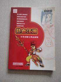 热血江湖 至尊攻略宝典最新版 【全彩本】含光盘一张