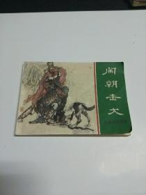 闹朝击犬(连环画)