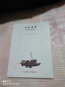 百年芳华 修竹清筠(一版一印,印数1000册)