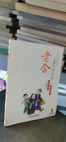 老舍兒童文學選集—正紅旗下·開市大吉