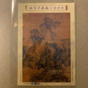 宝岛佳邮:古画系列 特713M  早春图古画邮票小全张 发行数量:54万套 【实物原图】