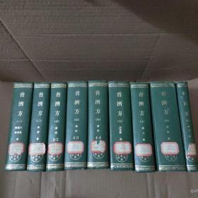 普济方(全十册.缺第三册)