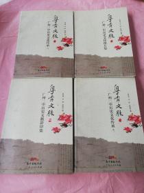 粤秀文脉:广州二中历史文化传承之一,之二,广州二中历史文化图片集,广州二中历史文献影印集。4册合售